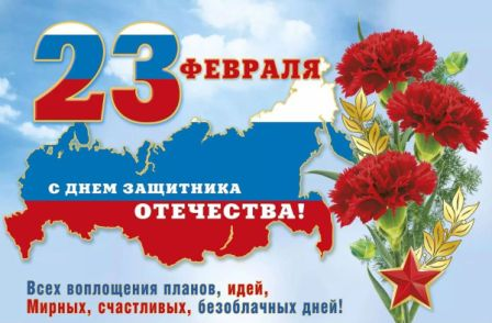 С праздником, Днем защитника Отечества!